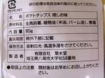 菊水堂 焼しお成分.JPG